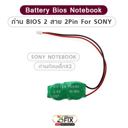 ถ่าน BIOS 2 สาย 2 pin for SONY (เขียว)