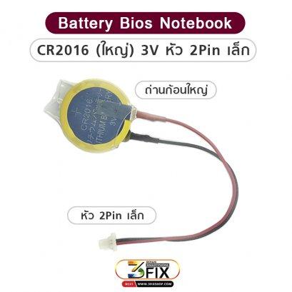 ถ่าน BIOS CR2016 (ก้อนใหญ่) หัว 2Pin เล็ก