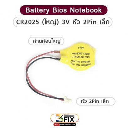 ถ่าน BIOS CR2025 (ก้อนใหญ่) หัว 2Pin เล็ก