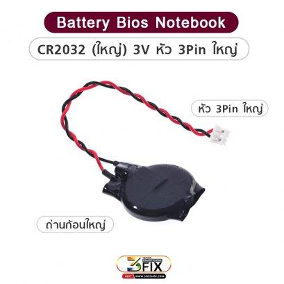 ถ่าน BIOS CR2032 (ก้อนใหญ่) หัว 3Pin ใหญ่