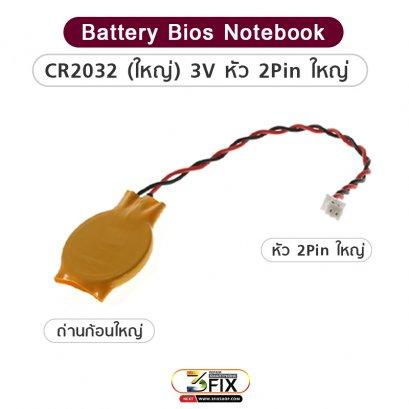 ถ่าน BIOS CR2032 (ก้อนใหญ่) หัว 2Pin ใหญ่