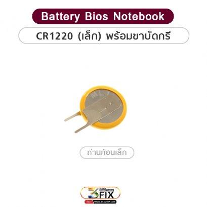 ถ่าน BIOS CR1220 (ก้อนเล็ก) พร้อมขาบัดกรี