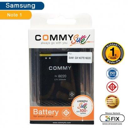 แบตเตอรี่ Samsung Galaxy Note 1 (I9220)