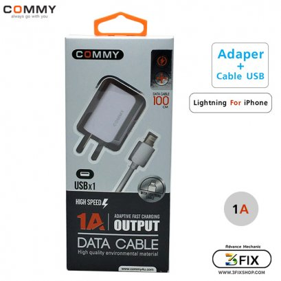 Adapter 1A + Lightning Cable