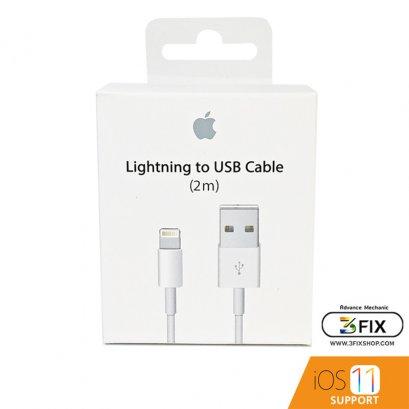 สายชาร์จ iPhone Lightning ( Foxconn ) ยาว 2 เมตร