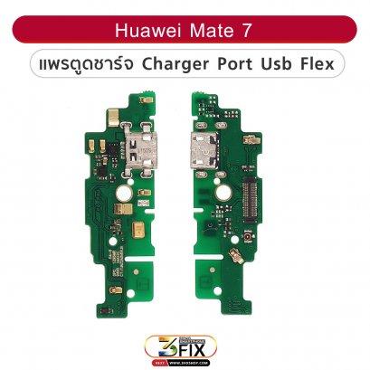 แพรก้นชาร์จ Huawei Mate 7