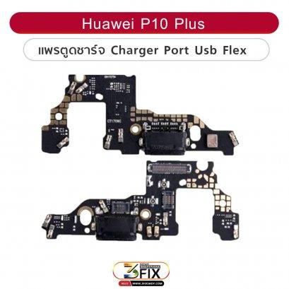 แพรก้นชาร์จ Huawei P10 Plus