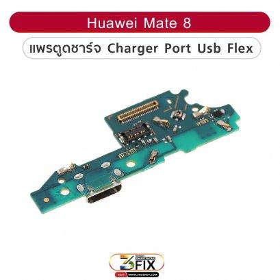 แพรก้นชาร์จ Huawei Mate 8