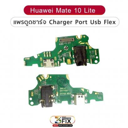 แพรก้นชาร์จ Huawei Mate 10 Lite