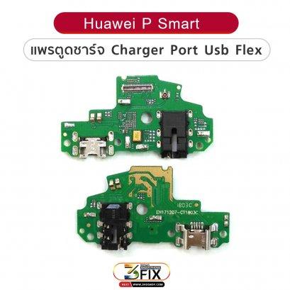 แพรก้นชาร์จ Huawei P Smart