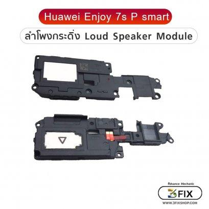 ลำโพงกระดิ่ง Huawei Enjoy 7s p Smart