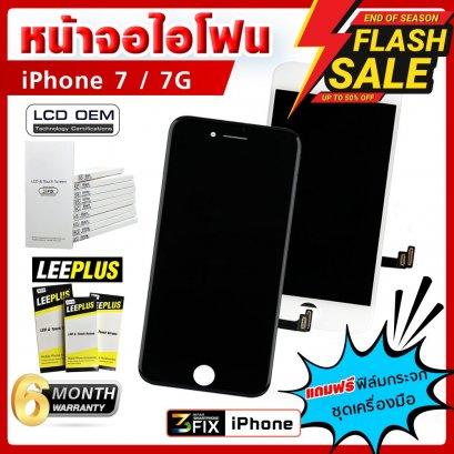 หน้าจอ iPhone 7 ยี่ห้อ Leeplus จอไอโฟน 7 หน้าจอไอโฟน 7 หน้าจอเกรด AAA+ และ หน้าจอเกรด OEM คุณภาพอะไหล่ศูนย์