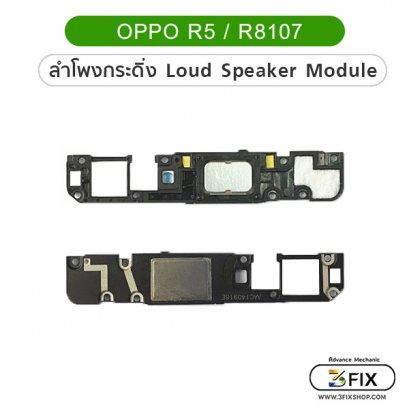 ลำโพงกระดิ่ง OPPO R5 / R8107