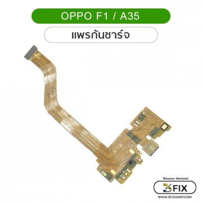 แพรก้นชาร์จ OPPO F1 / A35