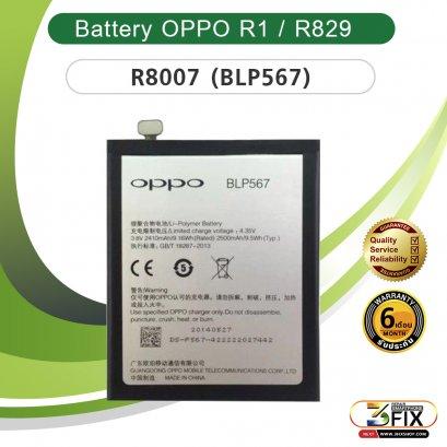 แบตเตอรี่มือถือ OPPO R1 / R829 / R8007 (BLP567)