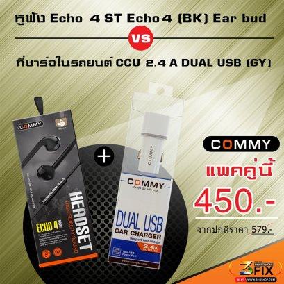 แพคสุดคุ้ม หูฟัง Echo 4 ST คู่กับ ที่ชาร์จในรถยต์ CCU 2.4 A DUAL USB