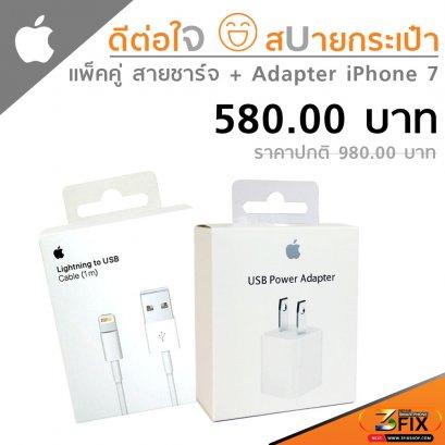 แพ็คคู่ สายชาร์จ คู่กับ Adapter iPhone 7 พร้อมจัดส่งฟรี