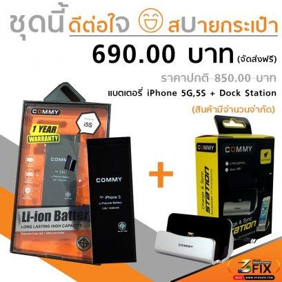 แบตเตอรี iPhone 5G 5S SE คู่กับ Dock Station