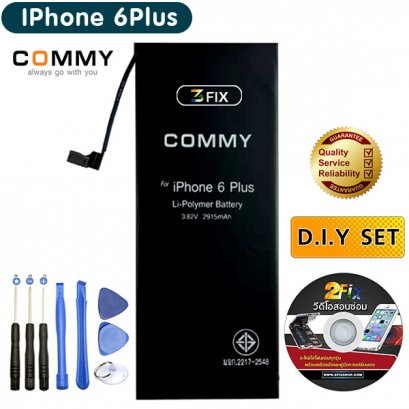 Battery IPhone 6 Plus (COMMY) รับรอง มอก.
