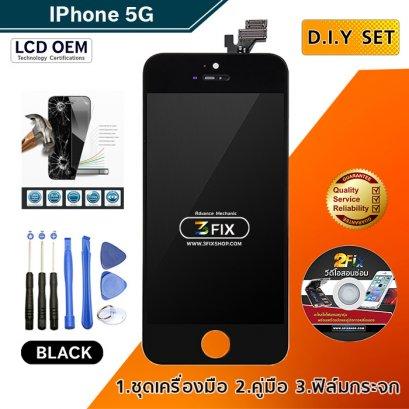 หน้าจอไอโฟน 5G พร้อมทัสกรีน (OEM) DIY.SET