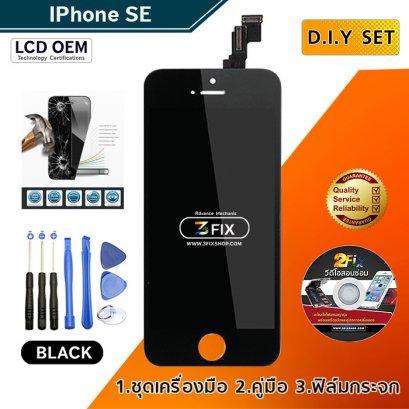 หน้าจอ iPhone SE ( Black )