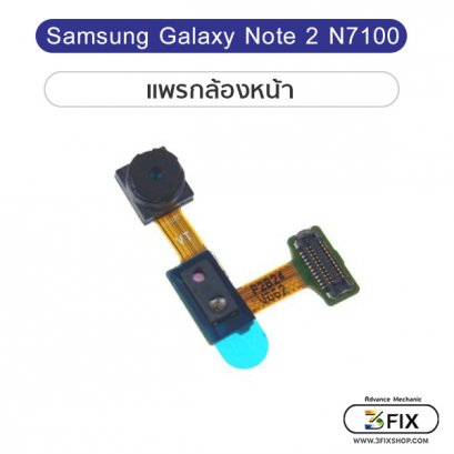 แพรกล้องหน้า Samsung Galaxy Note 2 N7100