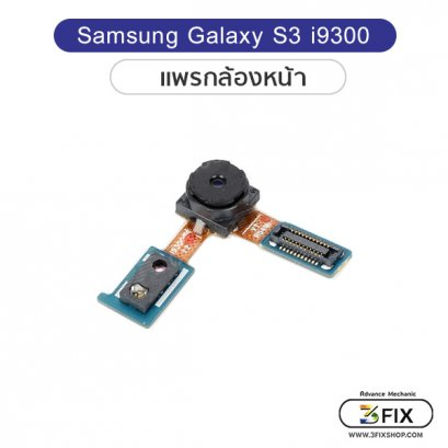 กล้องหน้า Samsung S3