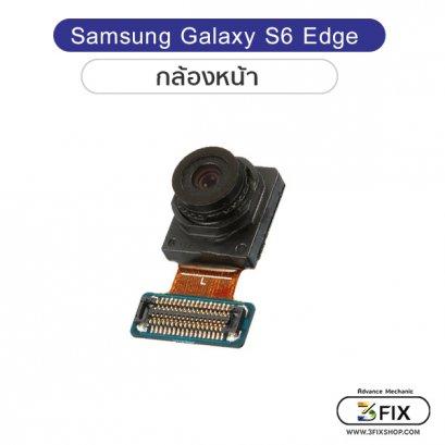 กล้องหน้า Samsung S6 Edge