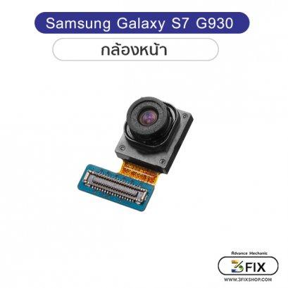 กล้องหน้า Samsung S7 (G930)