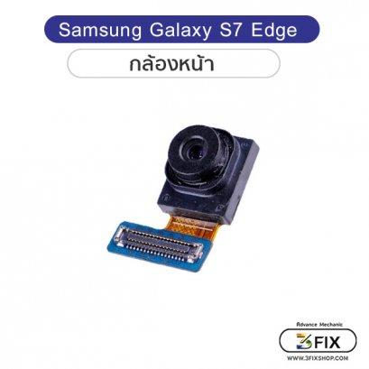 กล้องหน้า Samsung S7 Edge