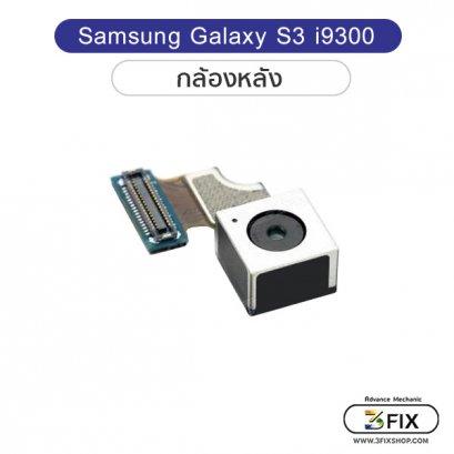 กล้องหลัง Samsung S3