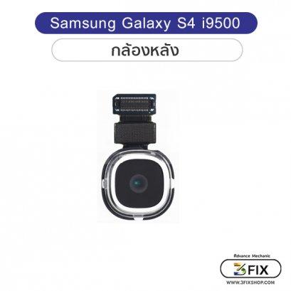 กล้องหลัง Samsung Galaxy S4 i9500