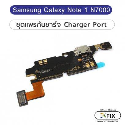 ชุดแพรก้นชาร์จ  Samsung Galaxy Note 1 N7000