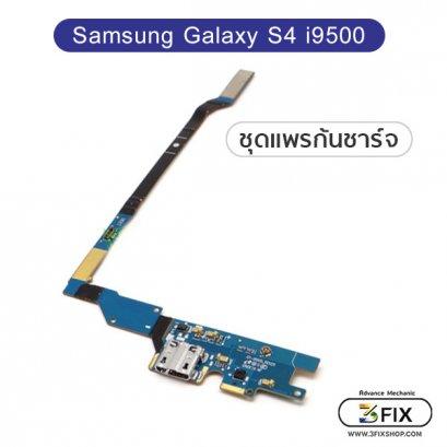 ชุดแพรก้นชาร์จ Samsung S4