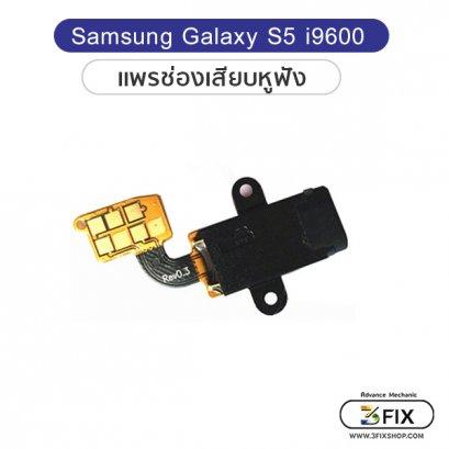 ช่องเสียบหูฟัง  Samsung S5