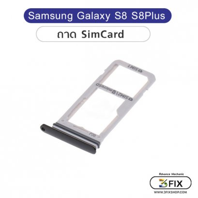 ถาดรอง Sim Card Samsung Galaxy S8  S8Plus