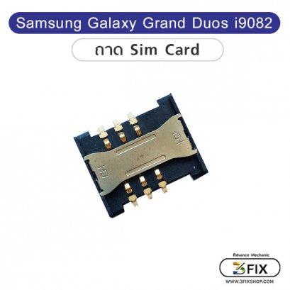 ถาด Sim Card Samsung Grand Duos i9082