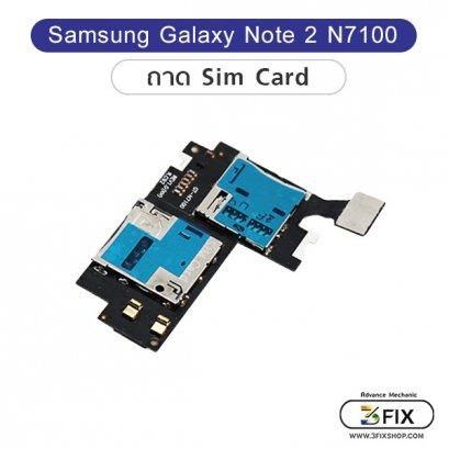 ถาด Sim+Memory Samsung Note 2 N7100