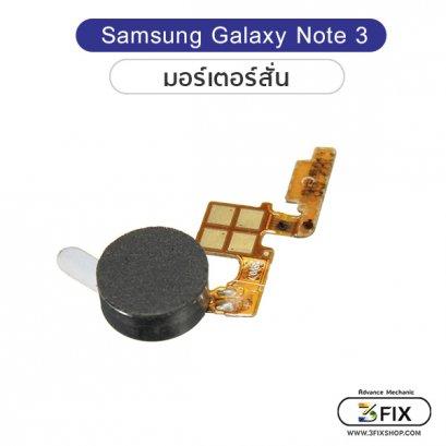 มอร์เตอร์สั่น Samsung Note 3 N9000