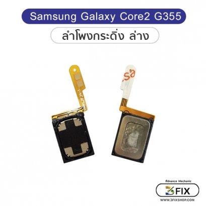 ลำโพงกระดิ่ง Samsung Core 2 G355