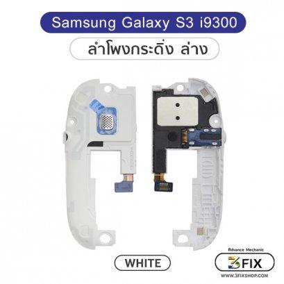ลำโพงกระดิ่ง  Samsung S3