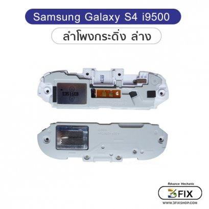 ลำโพงกระดิ่ง  Samsung S4