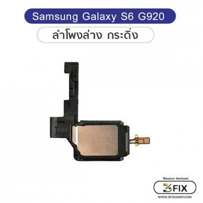 ลำโพงกระดิ่ง Samsung S6