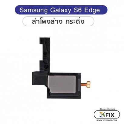 ลำโพงกระดิ่ง  Samsung S6 Edge