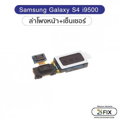 ลำโพงหน้า + เซ็นเซอร์ Samsung S4