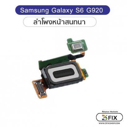 ลำโพงหน้า สนทนา Samsung S6