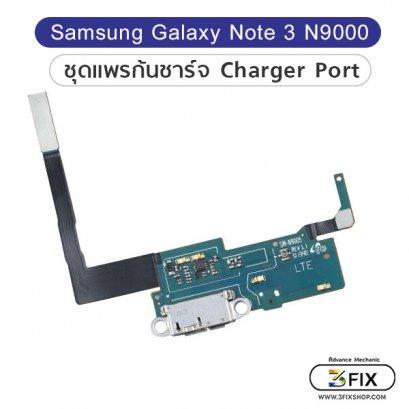 ชุดแพรก้นชาร์จ  Samsung Galaxy Note 3 N9000
