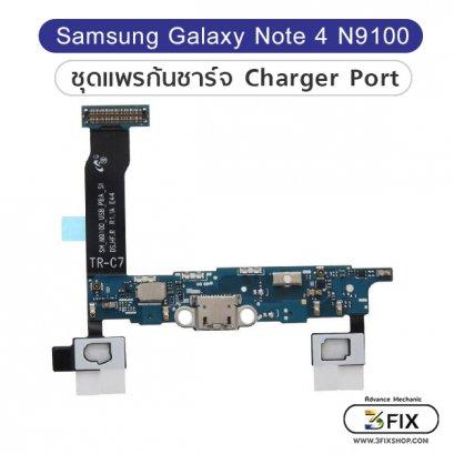 ชุดแพรก้นชาร์จ  Samsung Galaxy Note 4 N9100