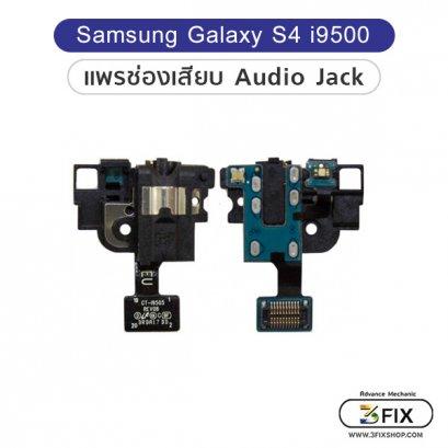 แพรช่องเสียบ Audio Jack Samsung S4