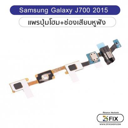 แพรปุ่มโฮม+ช่องเสียบหูฟัง Samsung Galaxy J7 2015